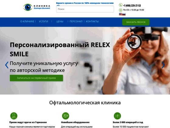 Скриншот сайта doctor-shilova.ru