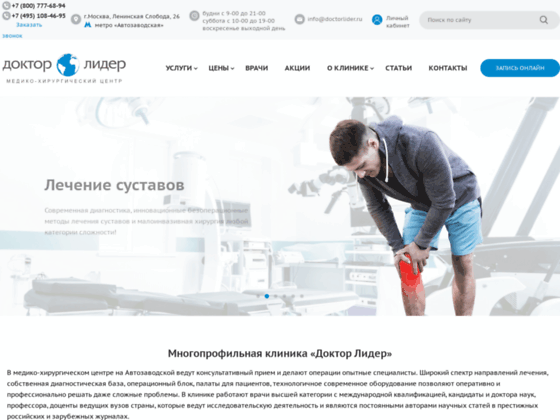 Скриншот сайта www.doctorlider.ru