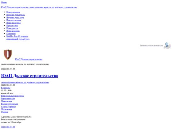 Скриншот сайта dolevka.uap-group.spb.ru