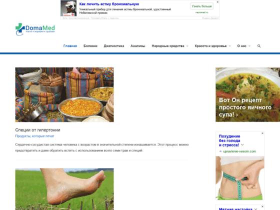 Скриншот сайта domamed24.ru