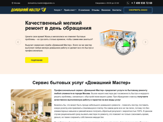 Скриншот сайта domashniy-masterok.ru