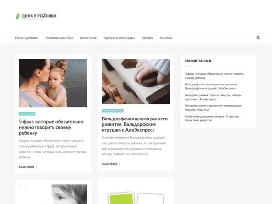 Скриншот сайта domasrebenkom.pro