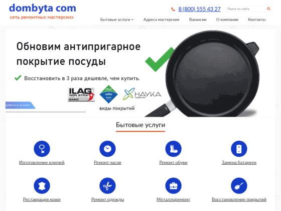 Скриншот сайта dombyta.com