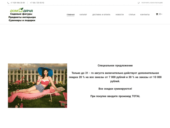 Скриншот сайта domdadacha.ru