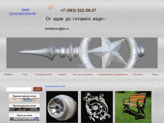 Скриншот сайта donlitprom.ru