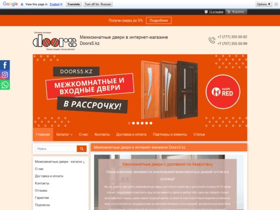 Скриншот сайта doors5.kz