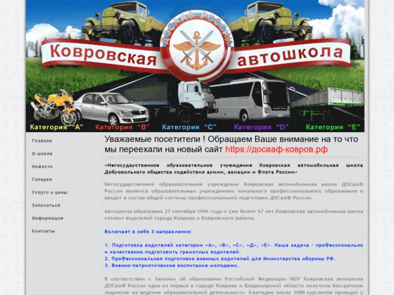 Скриншот сайта www.dosaaf-kovrov.ru