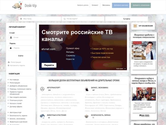 Скриншот сайта www.doski-vip.ru