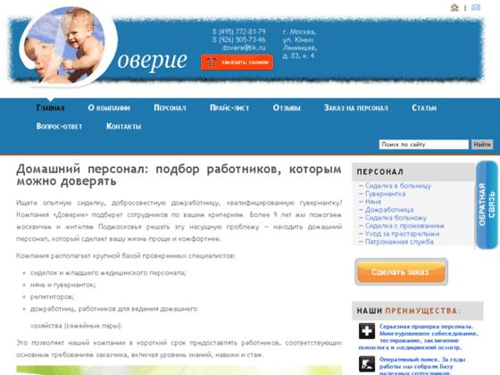 Скриншот сайта dovera.ru