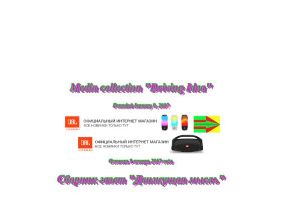 Скриншот сайта drivingidea.ru