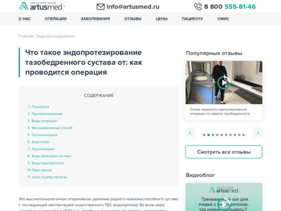 Скриншот сайта drkalganov.com