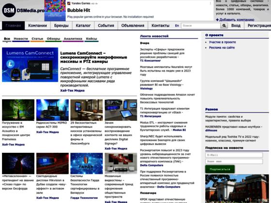 Скриншот сайта dsmedia.pro