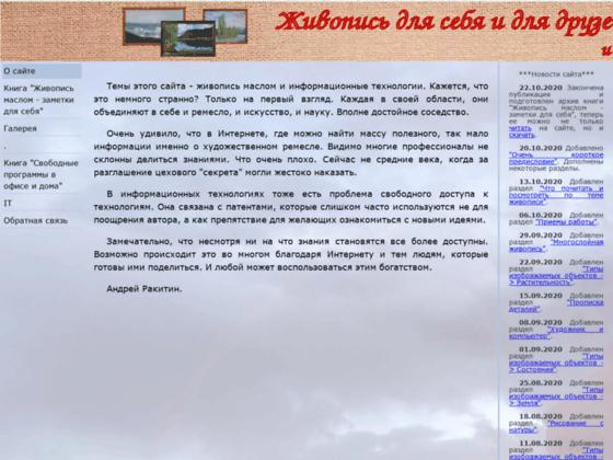 Скриншот сайта dualium.ru