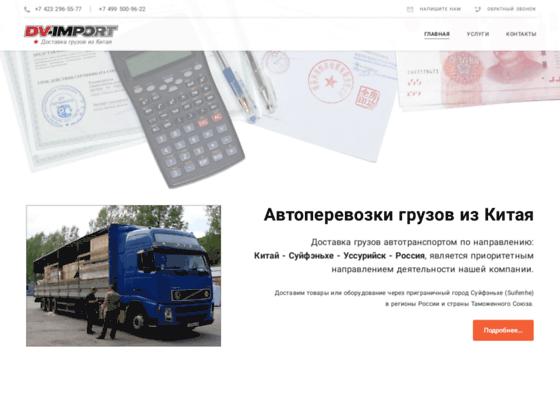 Скриншот сайта dv-import.ru