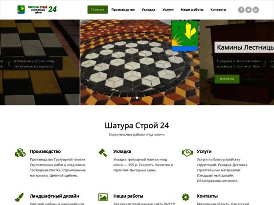 Скриншот сайта dvscr.ru