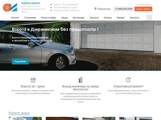 Скриншот сайта dzerjinsky.vorota-group.ru