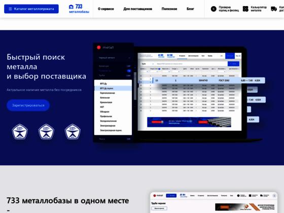 Скриншот сайта e-metall.ru