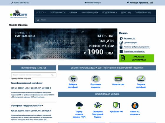 Скриншот сайта www.e-notary.ru