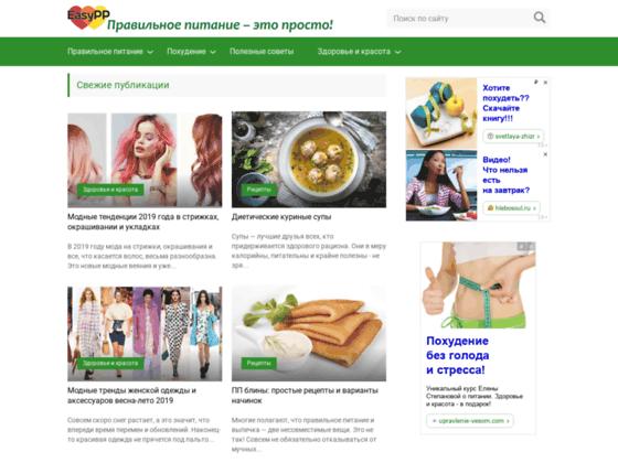 Скриншот сайта easypp.ru