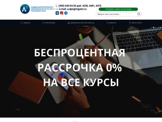 Скриншот сайта ec.mgutm.ru