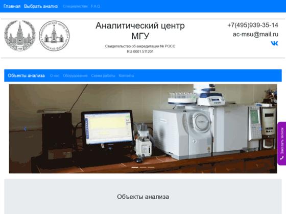 Скриншот сайта eco.chem.msu.ru