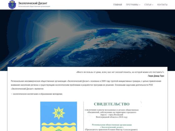 Скриншот сайта eco34.ru