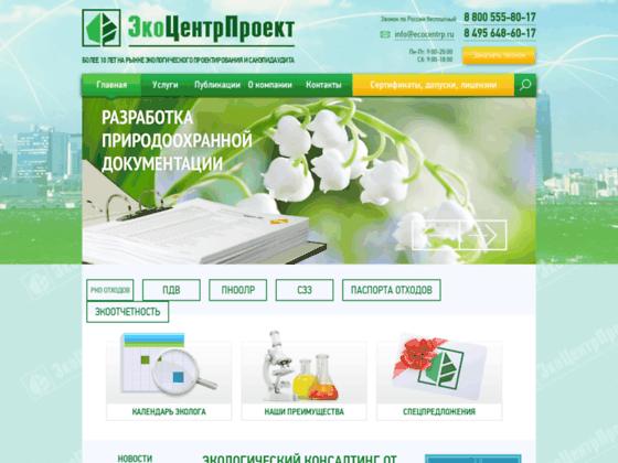 Скриншот сайта www.ecocentrp.ru