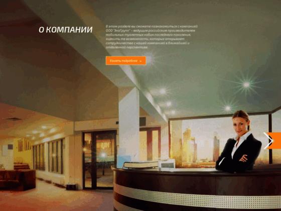 Скриншот сайта ecogr.ru