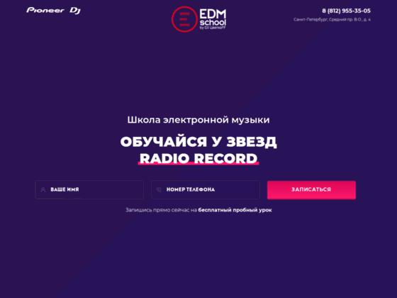 Скриншот сайта www.edmschool.ru