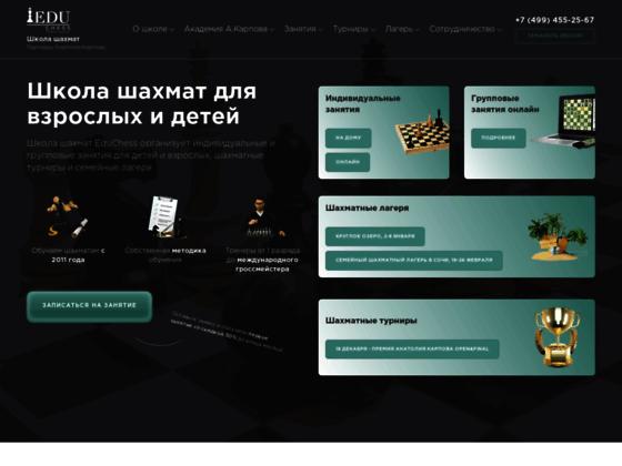 Скриншот сайта educhess.ru