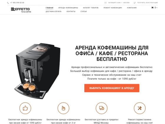 Скриншот сайта effettofirm.ru