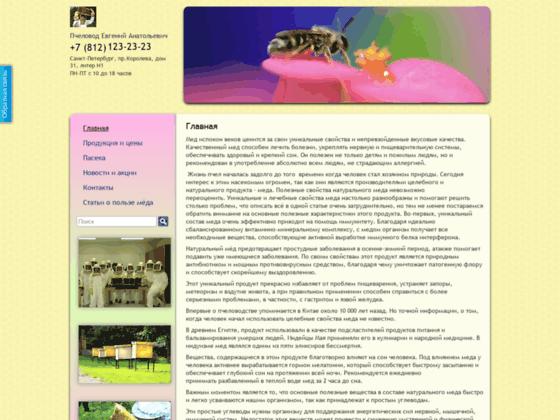 Скриншот сайта ekopaseka.ru
