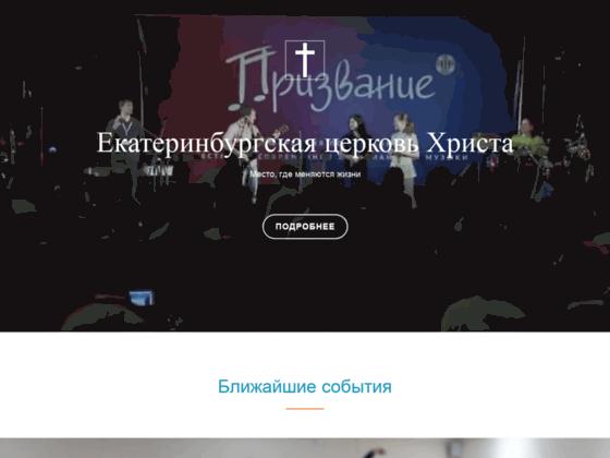Скриншот сайта www.ektbcoc.ru