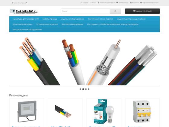 Скриншот сайта elektrika161.ru