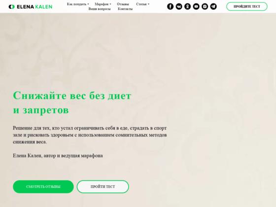 Скриншот сайта elenakalen.ru