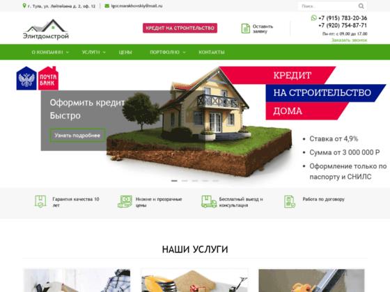 Скриншот сайта elitedomstroy.ru