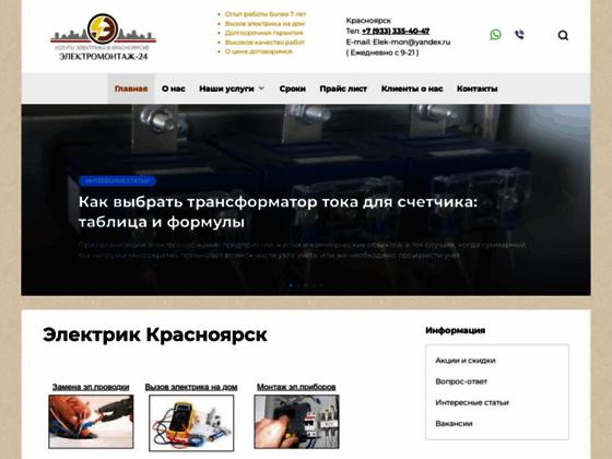 Скриншот сайта elmontazh24.ru