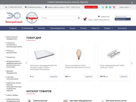Скриншот сайта elstroyshop.ru