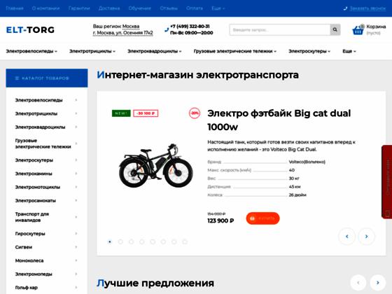 Скриншот сайта elt-torg.ru