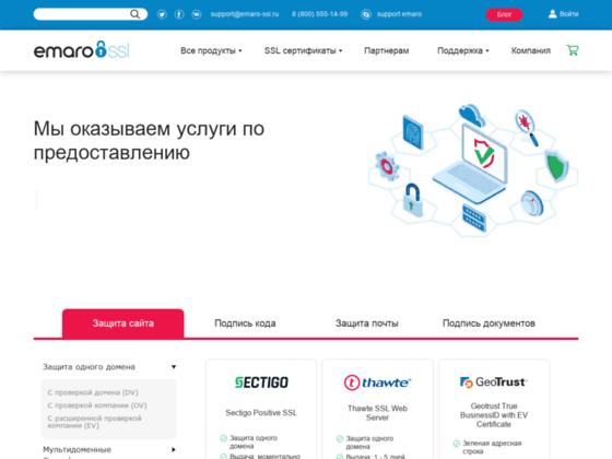 Скриншот сайта www.emaro-ssl.ru
