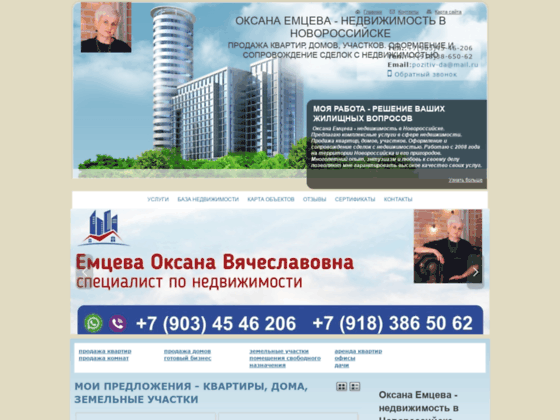 Скриншот сайта emtseva.realtysystems.ru