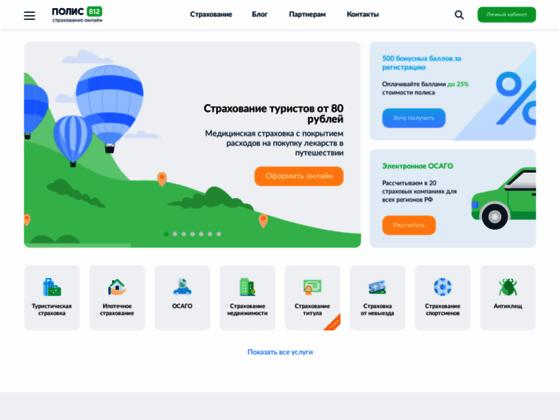 Скриншот сайта www.energomashbank.ru