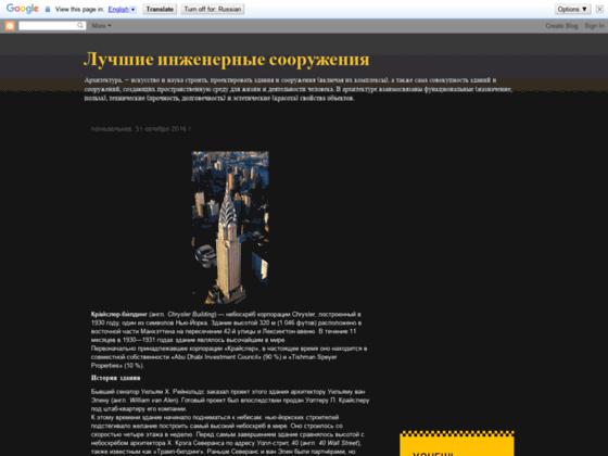Скриншот сайта engineeringstructure.blogspot.com