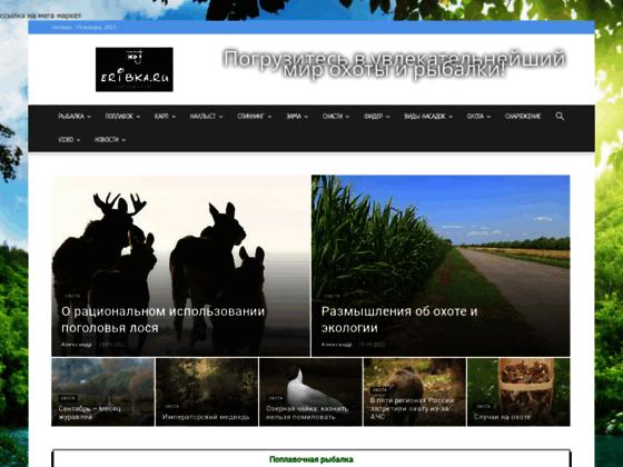 Скриншот сайта Eribka.ru