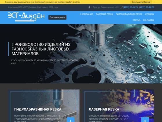 Скриншот сайта www.est-design.ru