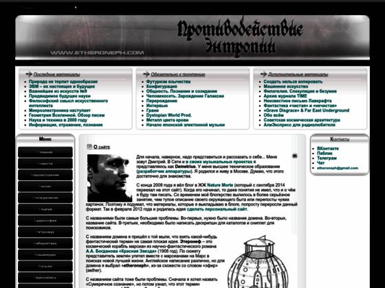 Скриншот сайта www.etheroneph.com