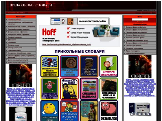 Скриншот сайта etimolog.ucoz.ru