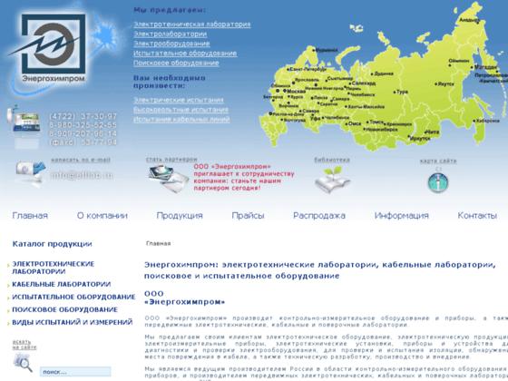 Скриншот сайта etllab.ru