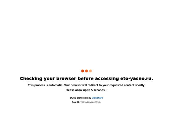 Скриншот сайта eto-yasno.ru