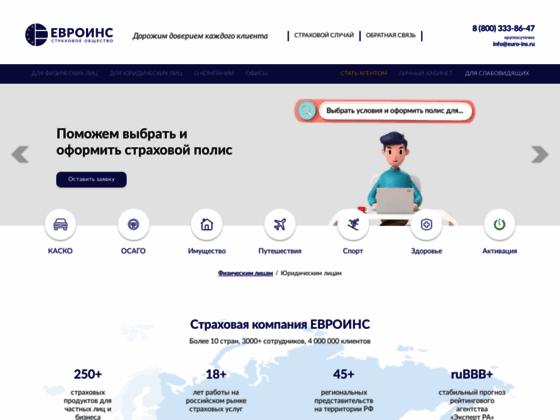 Скриншот сайта www.euro-ins.ru